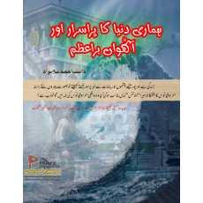 Atlantic by DAS - Ebook Published by Digital Kahani