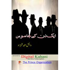 Ek Din K Jasos by DAS - eBook Published by Digital Kahani