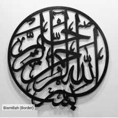 Beautiful Piece of Arabic BISMILLAH Wall Art Wood Laser Cutting...