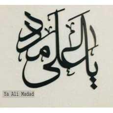 Beautiful Piece of Arabic YA ALI Wall Art Wood Laser Cutting Calligraphy...
