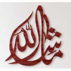 Beautiful Piece of Arabic MA SHA ALLAH Wall Art Wood Laser Cutting...