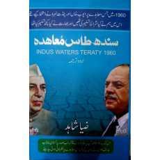 Indus water Treaty سندھ طاس معاہدہ